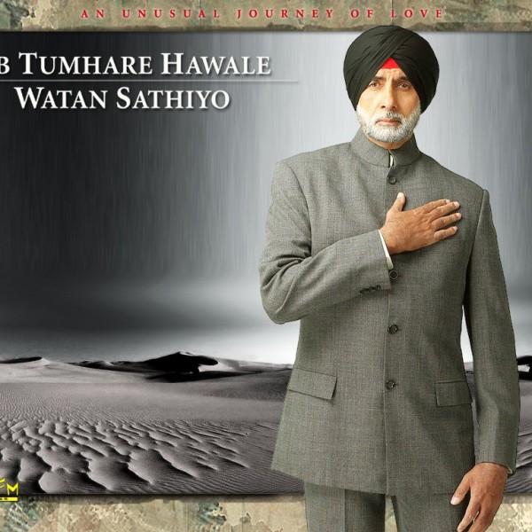 Ab Tumhare Hawale Watan Saathiyo