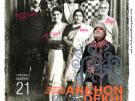 First Look Of The Movie Ankhon Dekhi