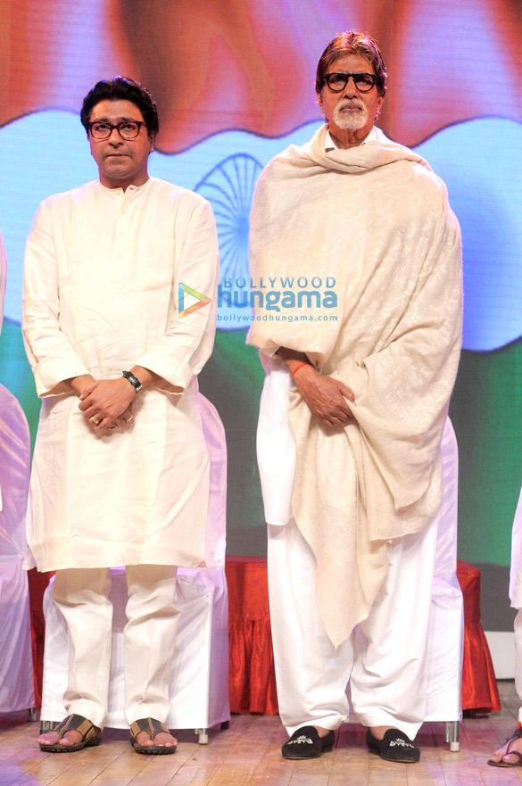 Amitabh Bachchan & Raj Thackeray at MNCS 7th anniversary function