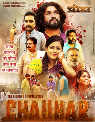 First Look Of The Movie Chauhar
