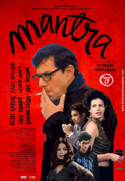 First Look Of The MovieMantra