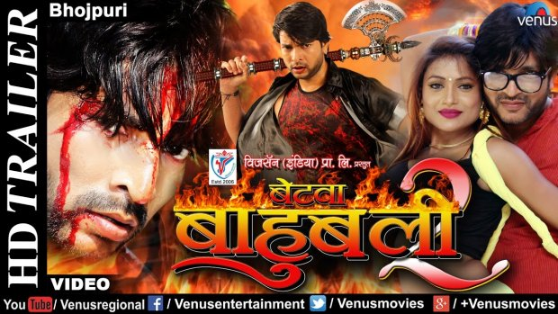 WHAT! After the super success of Baahubali, here comes the Bhojpuri Baahubali!