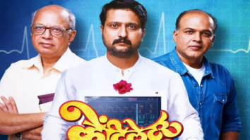 WOW! After a Gujarati play, Ventilator to now be remade in Gujarati