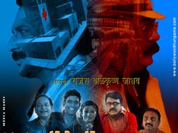 First Look Of The Movie Chalu Dya Tumcha