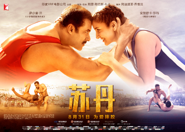 Salman Khan - Anushka Sharma starrer Sultan set for China release on August 31