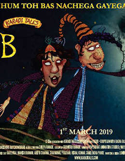 First Look Of The Movie Goopi Gawaiyaa Bagha Bajaiyaa