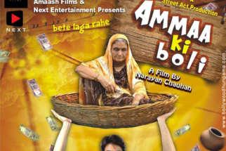 First Look Of Ammaa Ki Boli