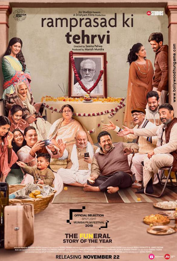 First Look Of The Movie Ram Prasad Ki Tehrvi
