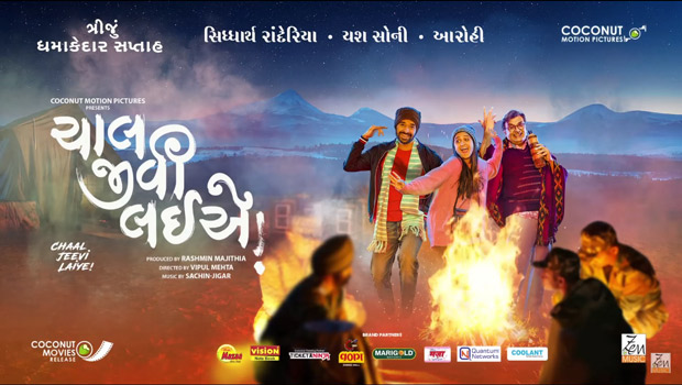 EXCLUSIVE: 'Sholay Of Gujarati Cinema' Chaal Jeevi Laiye to complete 50 WEEKS on January 17; re-release all over on January 31!