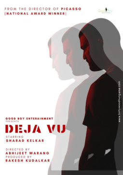 First Look Of Deja Vu