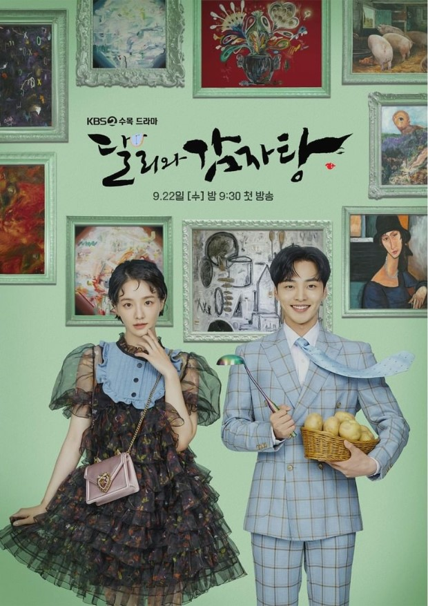 Immerse into the world of art, food and comedy with Dali and the Cocky Prince starring Kim Min Jae and Park Gyu Young